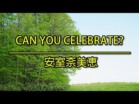 CAN YOU CELEBRATE? - 安室奈美恵(フル)/ 歌詞付き