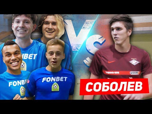 АЛЕКСАНДР СОБОЛЕВ vs 2DROTS