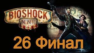 BioShock Infinite - Прохождение полностью на русском [#26] ФИНАЛ