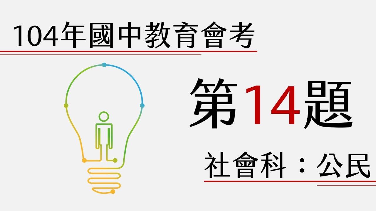 【公民叮104會考解題特輯】社會第14題詳解 - YouTube