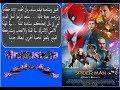 فيلم سبايدرمان الجديد  2017 كامل ومترجم بجودة عالية  Spider-Man: Homecoming (2017)