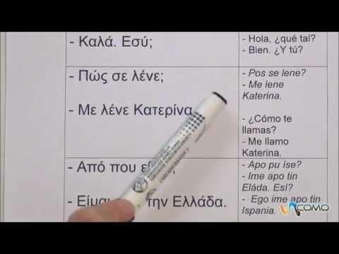 Frases t picas en griego curso de griego youtube - Frases en griego clasico ...