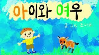 아이와 여우 모음 동화 모음 그림책