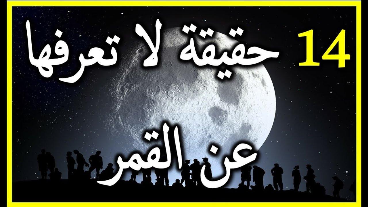 14 معلومة عجيبة غريبة لا تعرفها عن القمر  معلومات مذهلة أول مرة تسمعها