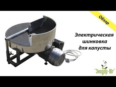 Обзор электрической шинковки для капусты