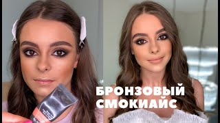 БРОНЗОВЫЙ СМОКИАЙС Дымчатый макияж глаз техника макияжа