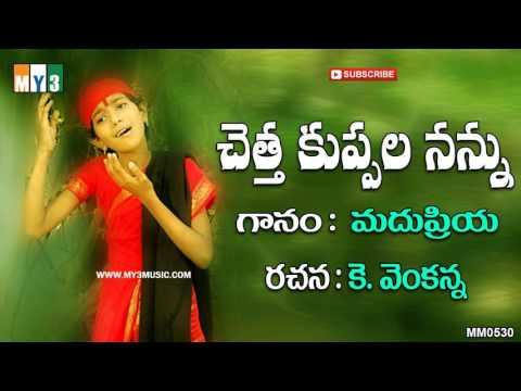 Chetthakuppala Nannu  Aadapilla  Madhu Priya Sit Songs  Chetha Kuppala  Telangana Folk Song