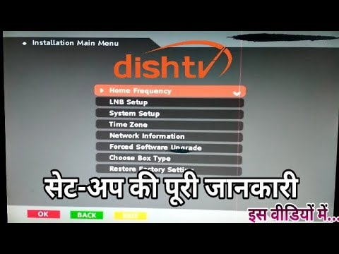 Dish TV: How to Edit Settings of LNB Setup, Erase EPG, Frequency etc  on  Dish TV Set top Box (M W)
