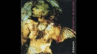 黒百合姉妹 (Kuroyuri Shimai)- 最後は天使と聴く沈む世界の翅の記憶 (S...