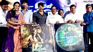 Ivan Thanthiran Audio Launch