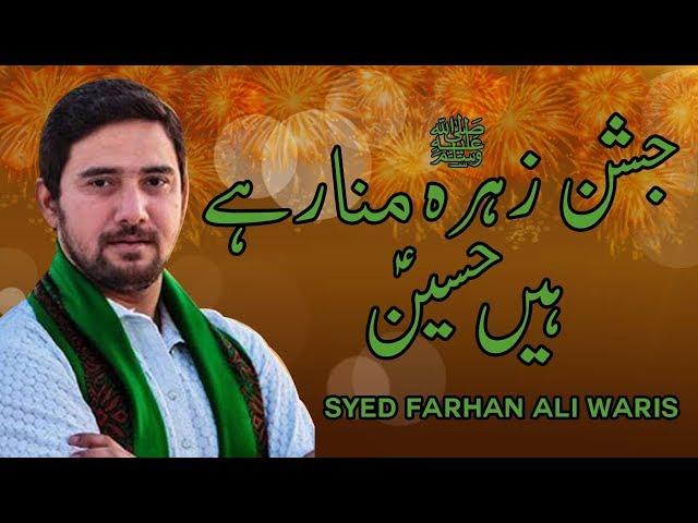 Jashan E Zahra SA Mana Rahe Hain Hussain AS l Syed Farhan Ali Waris l New Manqabat l Ahlebait TV HD