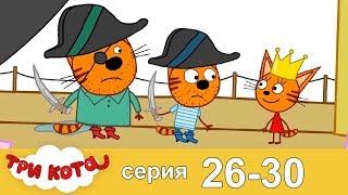 Три кота | Сборник | Серия 26 - 30