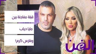 قبلة مفاجئة بين مايا دياب وفارس كرم!