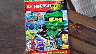 Журнал LEGO Ninjago и Минифигурка!