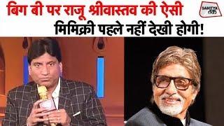 Amitabh Bachchan | राजू श्रीवास्तव | बेजोड़ मिमिक्री | Sahitya Tak
