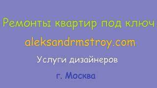 Moskvada xonadonlar 3K ta'mirlash. № 11