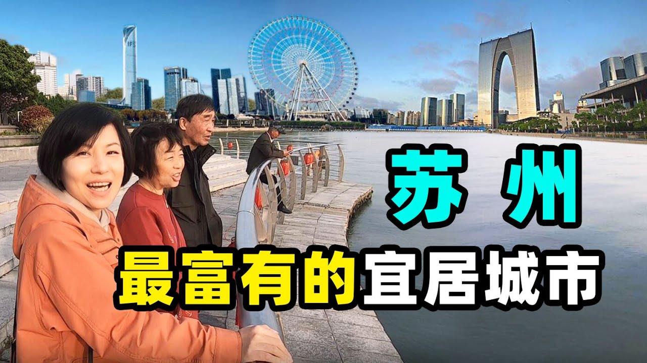 93穿越古典与现代的苏州城  江南为何如此富裕~看苏州就知道了 @金宝宝副频道