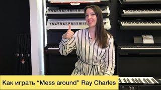 """Mess Around"" Ray Charles: вступление"