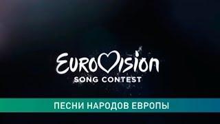 Букмекеры делают ставки на победителя музыкального конкурса «Евровидение-2018»