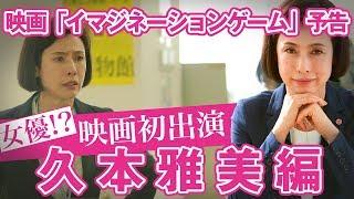 映画『イマジネーションゲーム』 久本雅美初主演映画!生誕60周年! 201...