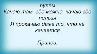 Слова песни Джиган - Надо подкачаться