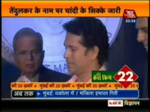 Sachin Tendulkar Silver Coin Launch News Coverage by Aaj Tak