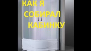 Cборка душевой кабины видео , модель AJ A 3128(Мой сайт http://ochumelyeruki.ru На этом видео я показал этапы сборки душевой кабины , извините не подетально так как..., 2015-03-02T22:12:20.000Z)