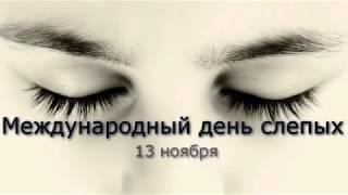 """Программа """"Подробности"""" 17.11.2017 г. (Международный день слепых - 13 ноября)"""