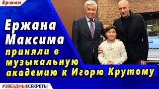 🔔  Ержана Максима приняли в музыкальную академию к Игорю Крутому.