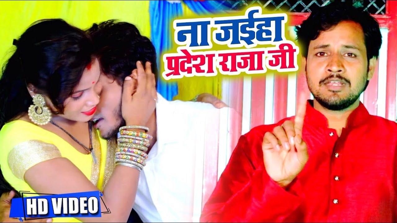 "#VIDEO | ना जइहा प्रदेश राजा जी | Vivekanand Upadhyay ""Vicky"" का  Superhit Bhojpuri Song 2020"
