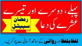 Ramzan kay Pehlay, Doosray Aur Teesray Ashray Ki Dua - Word by Word - Learn And Memorize