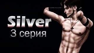 The sims 3 сериал - Silver/Сильвер. 3 серия. с озвучкой
