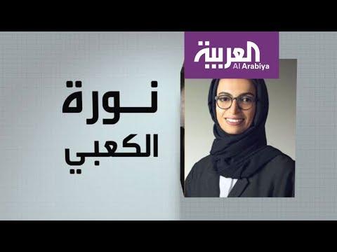 وجوه عربية: نورة الكعبي  - نشر قبل 3 ساعة