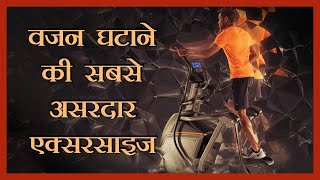 #Fit Hai To Hit Hai | वजन कम करने की सबसे असरदार एक्सरसाइज | Best Exercises for Quick Weight Loss