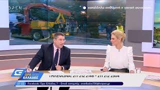 Ώρα Ελλάδος 07:00 20/9/2019 | OPEN TV