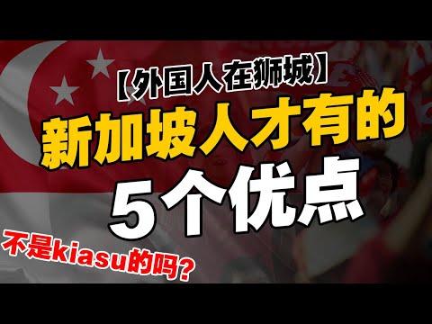 最优秀的华人在新加坡?这5个优点,中国人也自叹不如!【华人百科EP19】