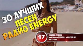 30 лучших песен Радио Energy | Музыкальный хит-парад недели