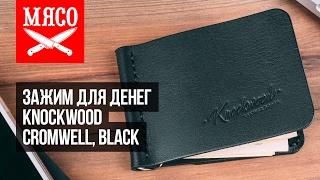 Зажим для денег Knockwood - Cromwell, Black. Обзор