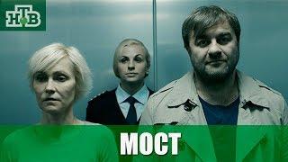 Сериал Мост (2018) 1-20 серий фильм криминальный детектив на канале НТВ - анонс
