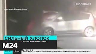 Другие новости России и мира за 16 сентября - Москва 24