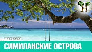Симиланские острова 2017   Similan Islands 2017