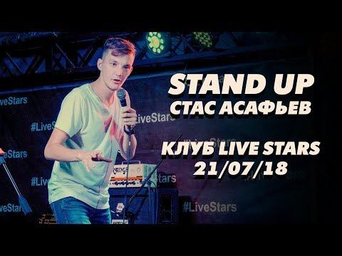 Асафьев Стас. Stand Up. Live Stars, Москва. 21.07.18
