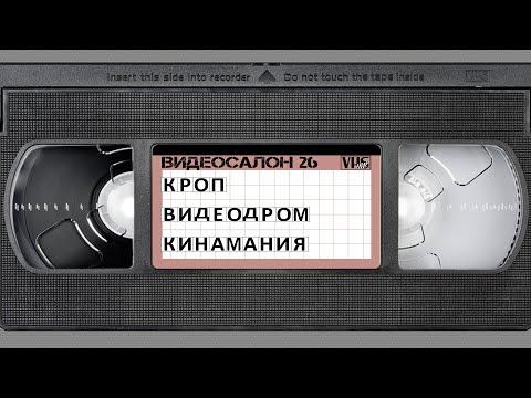 Видеосалон VHSник (выпуск 26) - Кроп, Видеодром и Кинамания