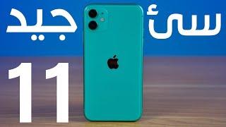 iphone 11 | بعد شهرين تشتري ولا