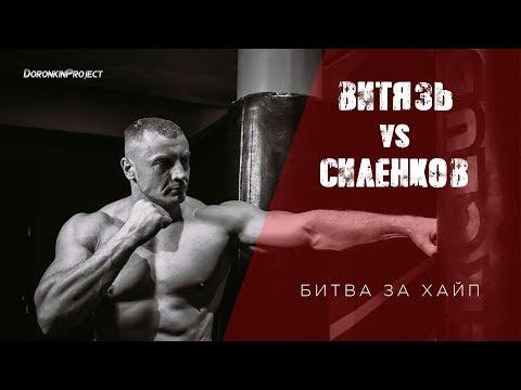 Полный бой Сергей Витязь Vs Силенков Константин Битва за хайп ММА вызов жесткий ответ