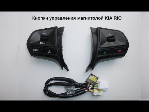 Кнопки Управления магнитолой с руля Kia Rio и адаптер