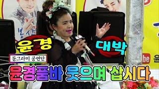 10월25일 논산 동그라미 상설 공연장 윤경 품바 공연…