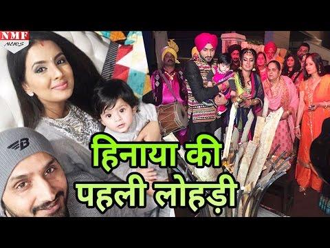 देखिए Baby Hinaya के साथ Harbhajan Singh का first Lohri Celebration