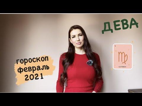 ДЕВА ♍️  Гороскоп 🤩  Февраль 2021