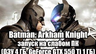 Оптимизация Batman Arkham Knight для слабого пк ОЗУ 4 ГБ, GeForce GTX 550 Ti 1 ГБ